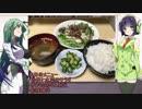 セイカの一人飯 11話【砂肝と水菜のサラダ】