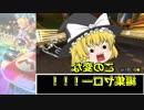 【MK8DX】ゆっくり達が駆け抜けるマリカー8DX Part1