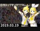 日刊トップテン!VOCALOID&something【日刊ぼかさん2019.03.19】