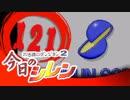 卍【実況】今日のシレン【TMTA】121_告知