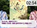 3分で歴代天皇紹介シリーズ! 「21代目 雄略天皇」