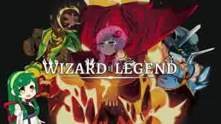 【Wizard of Legend】かっちょいい魔法使いゆかりさん【VOICEROID実況】供養動画