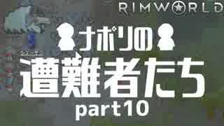 【実況】ナポリの遭難者たち part10【RimWorld】