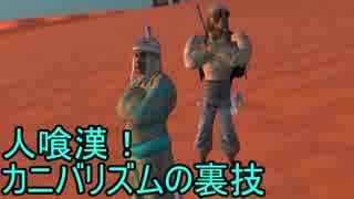 【Kenshi】人喰漢!カニバリズムの裏技.mp3