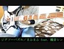 まふまふ feat. 鏡音レン - ジグソーパズル - [Bass cover]