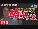 【ゲーム実況】コロッサスでぬッコロッサス part30【編集版】【ANTHEM】