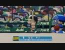 【野球観戦】パワプロ2018で阪神vsDeNAを観戦 その2