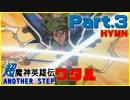 【実況】祝30周年!超魔神英雄伝ワタル Part.3【ANOTHER STEP】