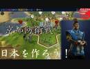 #17【シヴィライゼーション6 スイッチ版】日本を作ろう!inフラクタルの大地 難易度「神」【実況】