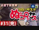 【ゲーム実況】コロッサスでぬッコロッサス part31(完)【編集版】【ANTHEM】