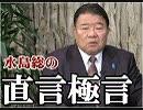 【直言極言】明日、日本をグローバリズムから守る戦いが始まる!「国民保守党」緊急行動&国民集会[桜H31/2/21]