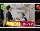 """ついにOPEN!!【MONDAI~問題~レストラン】クイズ形式茶劇   劇団KOA'Sの """"分割""""生放送 第140回 3月21日(木曜日)"""