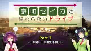 京町セイカの終わらないドライブPart 7(上田市・上田城と千曲川)【VOICEROID車載】