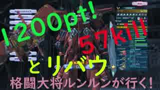 ~格闘で57キル!1200ポイント越え!と【リバウ】~格闘大将ルンルンが行く!ガンダムオンライン