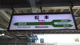 36秒で分かる松本駅2019年ダイヤ改正キャ