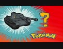 【WarThunder】P虎こそ史上最強の戦車であり神戦車である