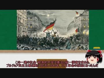 【ゆっくり解説】ゆっくりと学ぶ産業革命 第4回 ドイツ・アメリカの産業革命