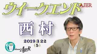 韓国から台湾へ進路を取れ(その2)前半 西村幸祐AJER2019.3.22(5)