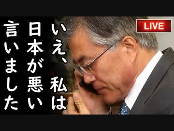「嫌韓のせいで日本事業が頓挫した!」韓国が自分達を棚に上げて日本側を非難!他【カッパえんちょーHe】