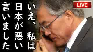「嫌韓のせいで日本事業が頓挫した!」韓
