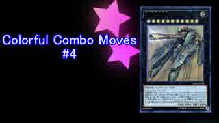 【遊戯王ADS】Colorful Combo Moves#4