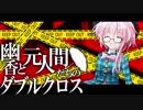 【東方卓遊戯】幽香と元人間たちのダブルクロス2-20【ダブルクロス】