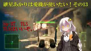 【ACECOMBAT7マルチ】紲星あかりは愛機が使いたい!その13【VOICEROID実況】
