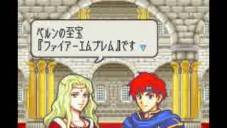 【実況】10代を取り戻したい大人のFE封印の剣ハード【第16章外伝】part2
