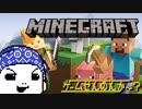 【Minecraft】マイクラ初見プレイしてみた【ゲームせんのんか...