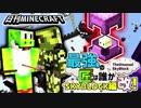 【日刊Minecraft】最強の匠は誰かスカイブロック編改!絶望的センス4人衆がカオス実況!#81【TheUnusualSkyBlock】