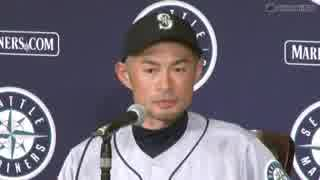 イチロー 現役引退を表明/記者会見 全編ノーカット