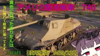 【WoT】黄色になったきりたんはMに憧れて戦車に乗ってます 31日目