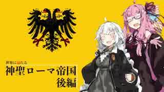 【Hoi4】世界に冠たる神聖ローマ帝国 後