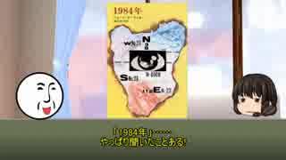 708とリサのエンタメ活字談義 第11回:G・オーウェル「1984年」