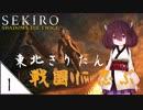 #1【SEKIRO】東北きりたん戦国に忍ぶ【VOICEROID LIVE】