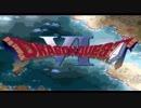 [DQ6縛りプレイ]主人公1人だけで世界を救うpart1