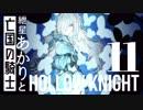 【VOICEROID実況】紲星あかりと亡国の騎士:11【Hollow Knight】