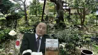 会員動画 【水間条項国益最前線】第121回