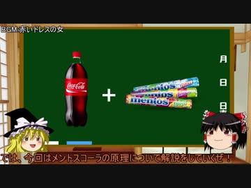 【ゆっくり解説】メントスコーラの原理【1時間目 化学】