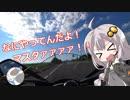 【紲星あかり車載】ぐだぐだ旅に出マス 北海道編 part2 ~スタンプラリーは悪い文明