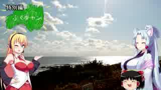イタコとマキの県外でキャンプする動画