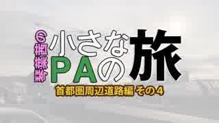 【小さなPAの旅】首都圏周辺道路編 4【琴葉茜車載】
