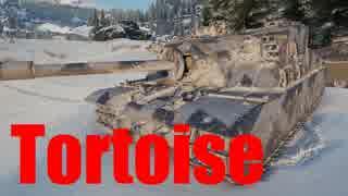 【WoT:Tortoise】ゆっくり実況でおくる戦車戦Part519 byアラモンド