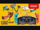 【ニンテンドーラボ VR】Nintendo Labo VR KIT 紹介映像