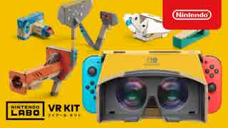 【ニンテンドーラボ VR】Nintendo Labo VR