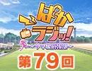 第79回「ぱかラジッ!~ウマ娘広報部~」