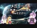7 ステラリス(ver2.2.2以降)ゆかり様のライフワークは銀河征服