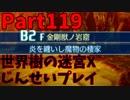 【シリーズ未経験者にもやさしい】世界樹の迷宮X 人生縛りプレイ part119