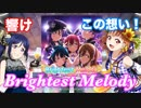 【スクフェス】Aqours 「Brightest  Melody」