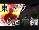 【東方MMD】東方×ドラゴンクエスト 6話中編 永夜の裏側【初心者】